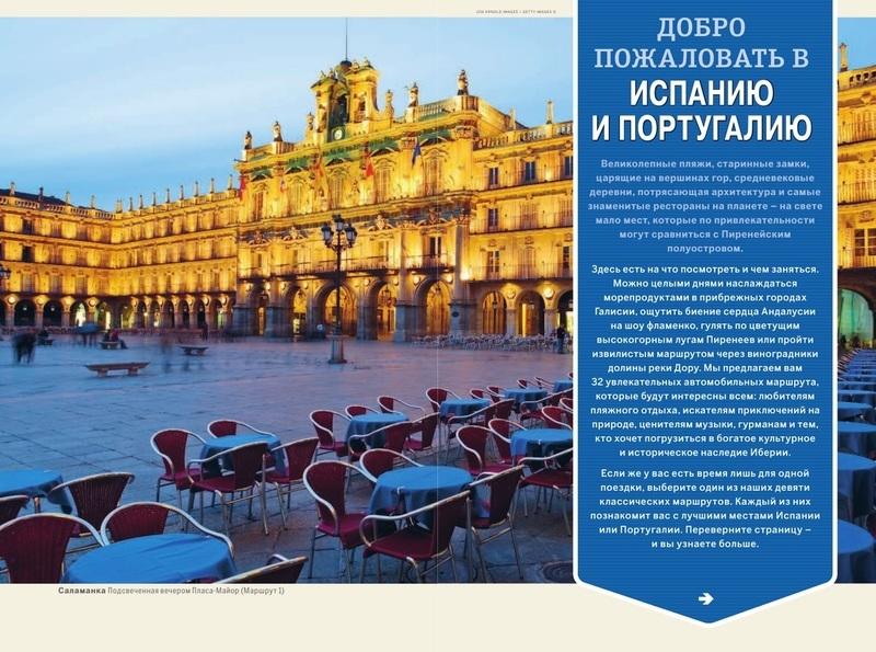 """Купить книгу """"Испания и Португалия за рулем. 32 потрясающих маршрута"""""""