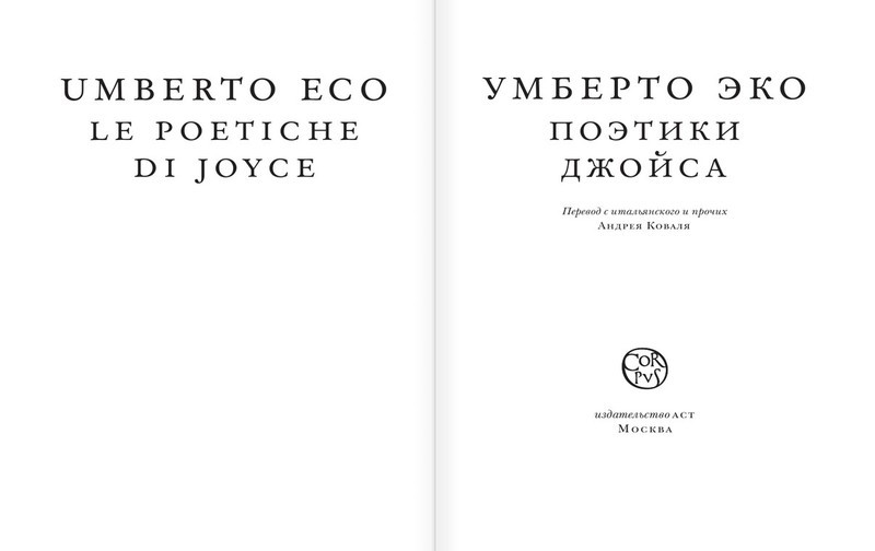 """Купить книгу """"Поэтики Джойса"""""""