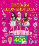 Звезды шоу-бизнеса. 400 наклеек