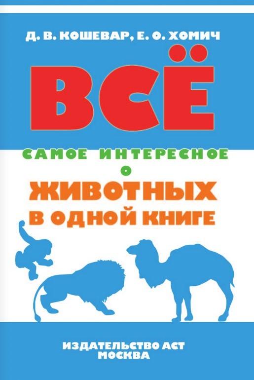 """Купить книгу """"Всё самое интересное о животных в одной книге"""""""