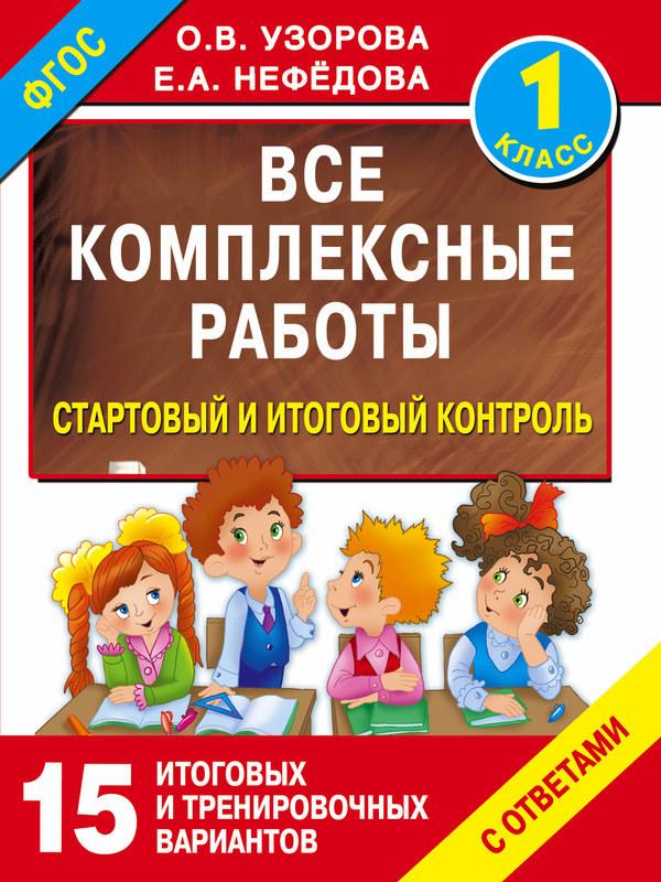"""Купить книгу """"Все комплексные работы. Стартовый и итоговый контроль с ответами. 1 класс"""""""