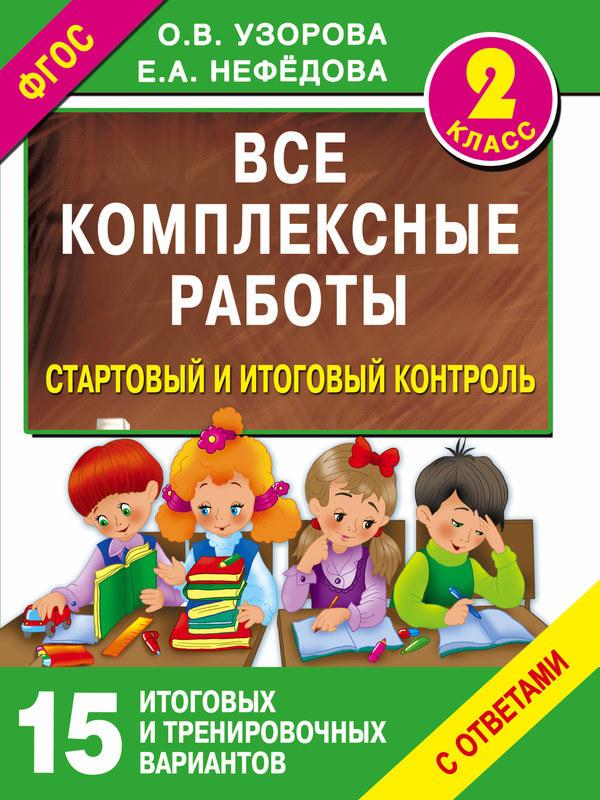 """Купить книгу """"Все комплексные работы. Стартовый и итоговый контроль с ответами. 2 класс"""""""