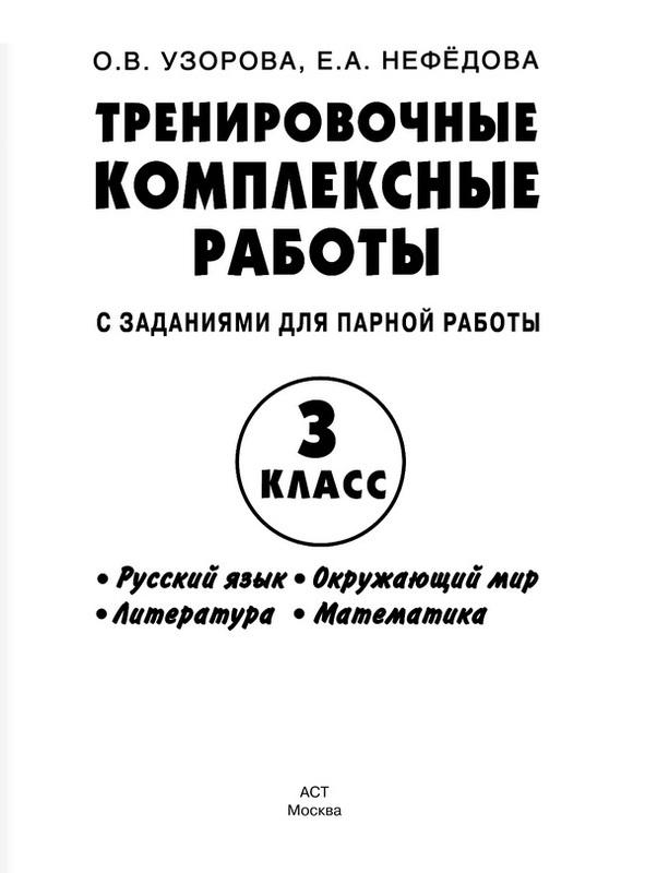 """Купить книгу """"Тренировочные комплексные работы. 3 класс"""""""