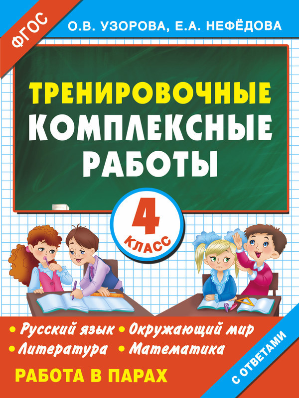 """Купить книгу """"Тренировочные комплексные работы. 4 класс"""""""