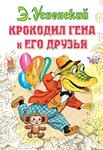 Крокодил Гена и его друзья - купить и читать книгу