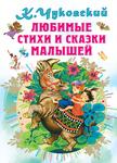 Любимые стихи и сказки малышей