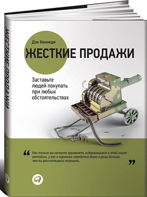 """Купить книгу """"Жесткие продажи. Заставьте людей покупать при любых обстоятельствах"""""""