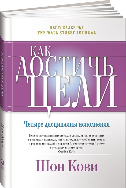 """Купить книгу """"Как достичь цели. Четыре дисциплины исполнения"""""""