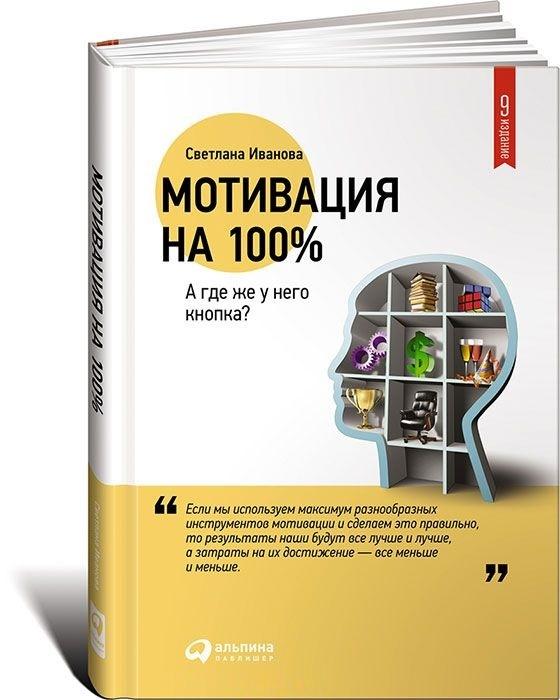"""Купить книгу """"Мотивация на 100%. А где же у него кнопка?"""""""