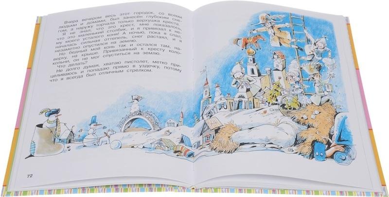 """Купить книгу """"Всё, что нужно прочитать малышам от 5 до 7"""""""