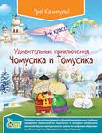 Удивительные приключения Чомусика и Томусика. 3 класс - купить и читать книгу