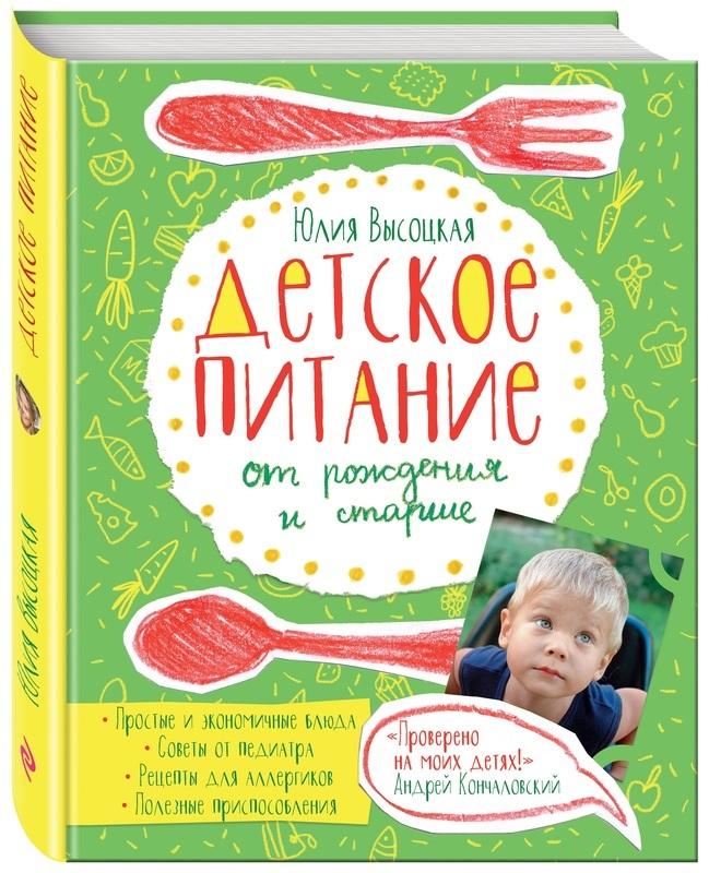 """Купить книгу """"Детское питание от рождения и старше"""""""