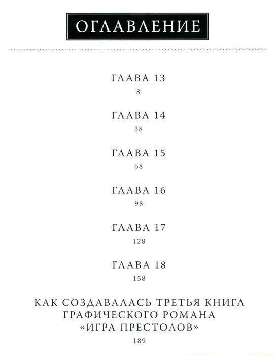 """Купить книгу """"Игра престолов. Книга 3"""""""