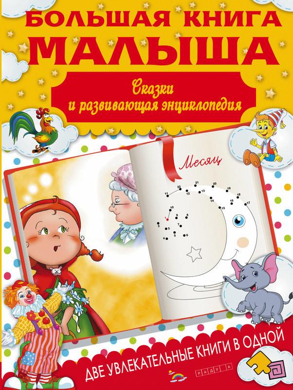 """Купить книгу """"Большая книга малыша. Сказки и развивающая энциклопедия"""""""