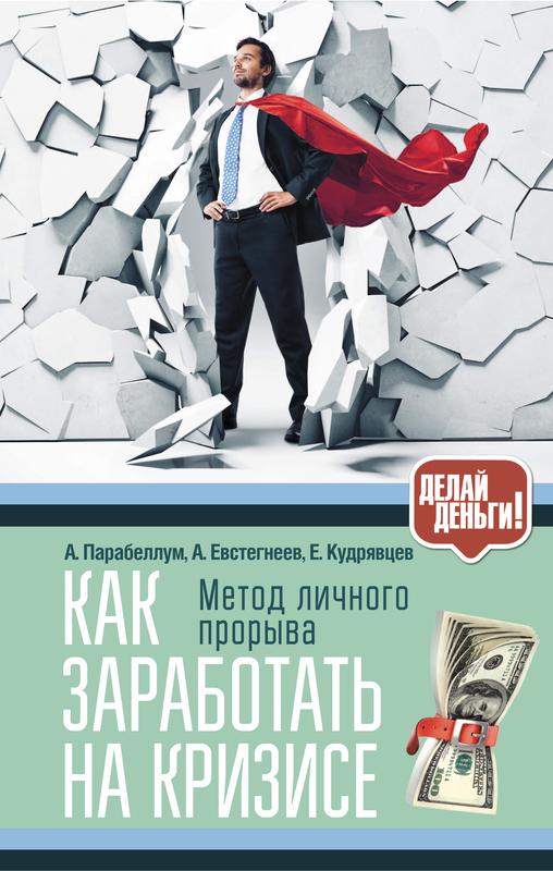 """Купить книгу """"Как заработать на кризисе"""""""