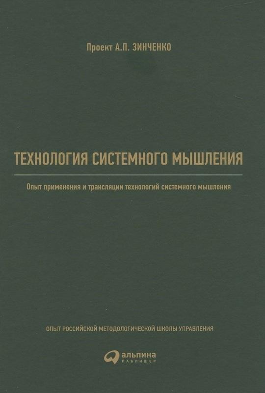 """Купить книгу """"Технология системного мышления. Опыт применения и трансляции технологий системного мышления"""""""