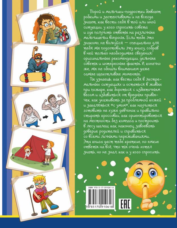 """Купить книгу """"Самая нужная книга для каждого мальчика. Все, что ты хотел знать, но не знал, как спросить"""""""