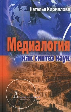 """Купить книгу """"Медиалогия как синтез наук"""""""