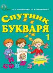 Спутник букваря. 1 класс - купить и читать книгу