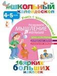 Развиваем мышление малыша. 4-5 лет (+ наклейки)