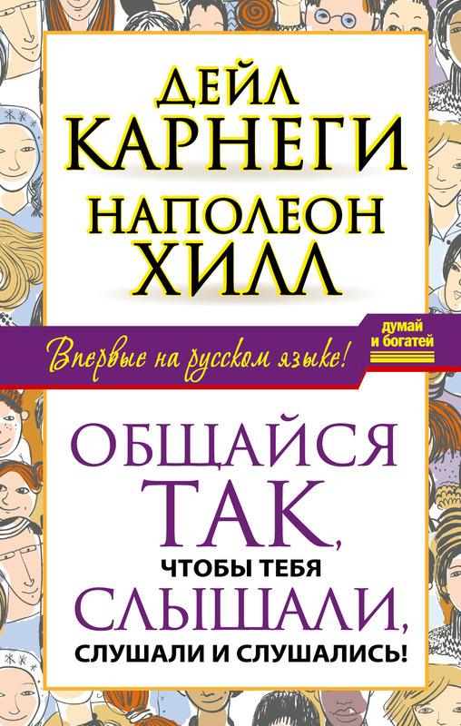 """Купить книгу """"Общайся так, чтобы тебя слышали, слушали и слушались!"""""""