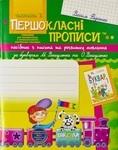 Першокласні прописи. Посібник з письма та розвитку мовлення. Частина 2
