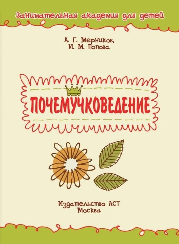 """Купить книгу """"Почемучковедение"""""""