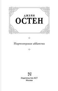 """Купить книгу """"Нортенгерское аббатство"""""""
