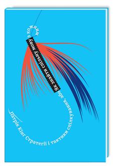 """Купить книгу """"Стратегії і тактики спілкування"""""""