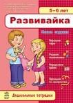Развивайка. 5-6 лет. Новые задания