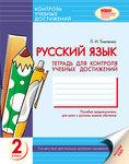 Русский язык. 2 класс. Тетрадь для контроля учебных достижений