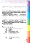 """Купить книгу """"Иллюстрированный англо-русский словарь. 1-4 классы"""""""