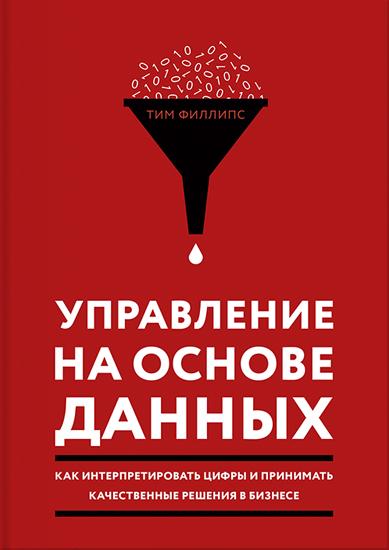 """Купить книгу """"Управление на основе данных. Как интерпретировать цифры и принимать качественные решения в бизнесе"""""""
