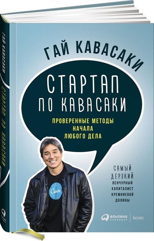 """Купить книгу """"Стартап по Кавасаки. Проверенные методы начала любого дела"""""""