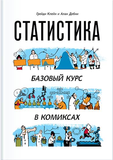 "Купить книгу ""Статистика. Базовый курс в комиксах"""