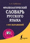 Фразеологический словарь русского языка