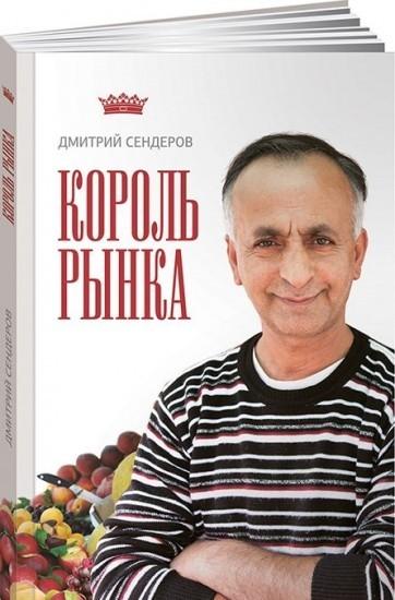 """Купить книгу """"Король рынка"""""""