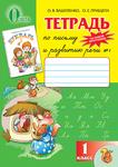 Тетрадь по письму и развитию речи. 1 класс. Частина 1