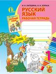 Русский язык. Рабочая тетрадь. 1 класс