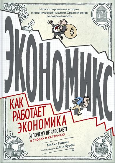 """Купить книгу """"Экономикс. Как работает экономика (и почему не работает) в словах и картинках"""""""