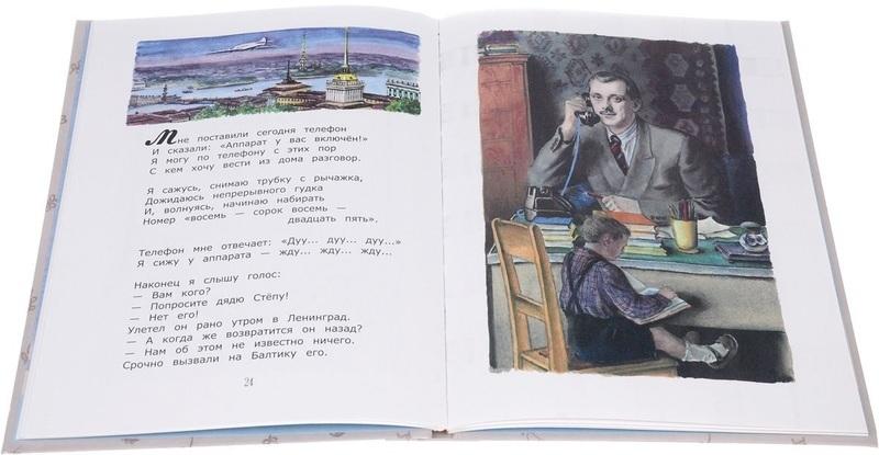 """Купить книгу """"Стихи для детей"""""""