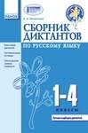 Сборник диктантов по русскому языку. 1-4 классы