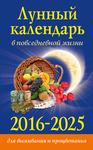 Лунный календарь в повседневной жизни для выживания и процветания. 2016–2025