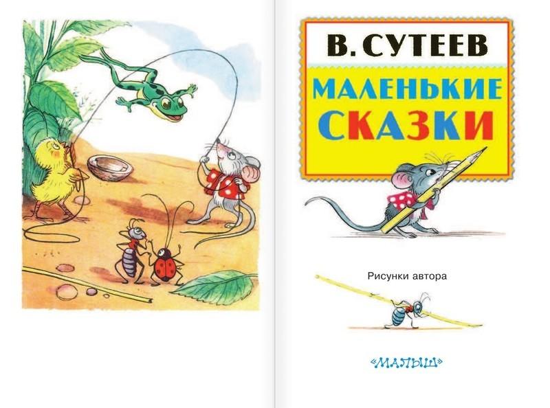 """Купить книгу """"Маленькие сказки"""""""