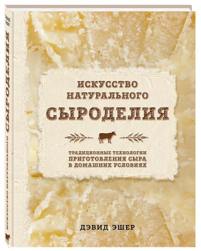 """Купить книгу """"Искусство натурального сыроделия"""""""