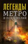 Легенды метро и подземелий - купить и читать книгу