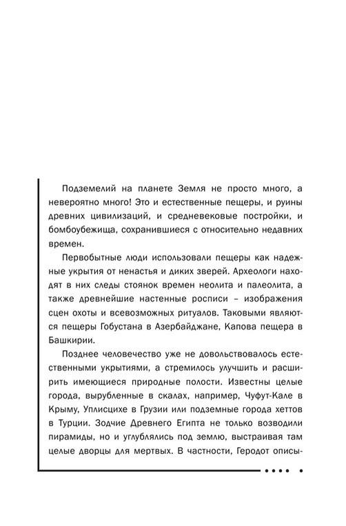 """Купить книгу """"Легенды метро и подземелий"""""""