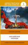 English Legends: Elementary / Английские легенды. Уровень 1