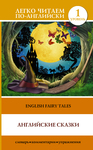 English Fairy Tales / Английские сказки. Уровень 1
