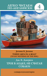 Three Men in a Boat (To Say Nothing of the Dog) / Трое в лодке, не считая собаки. Уровень 4